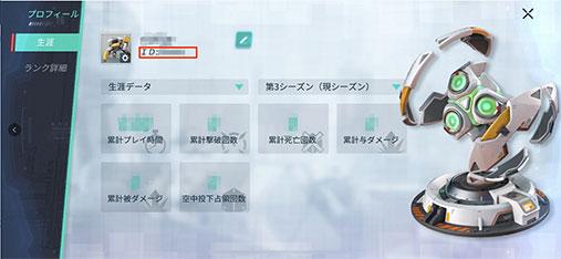 出てきた画面の中に、ニックネームの下にある数字はゲームIDです